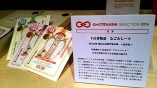 なごみしーと OMOTENASHI s.jpg