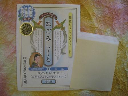 なごみしーと(シトロネラ).jpg