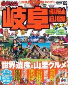 まっぷるマガジン'09岐阜.jpg