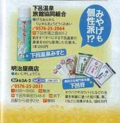 まっぷるマガジン'09岐阜2.jpg