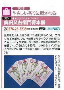るるぶ飛騨高山13~14②.jpg