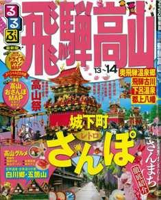 るるぶ飛騨高山13~14表紙.jpg