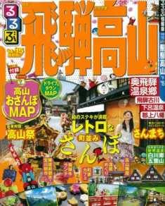 るるぶ飛騨14~15(表紙).jpg