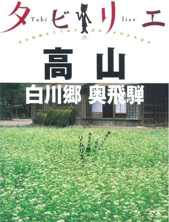 タビリエ高山白川郷奥飛騨(表紙).jpg