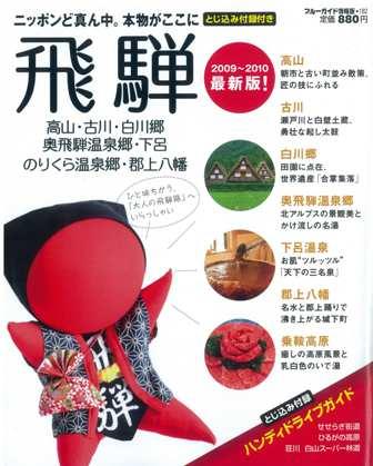 ブルーガイド情報飛騨2009~2010.jpg