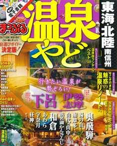 マップル温泉宿2016web.jpg