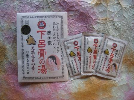 下呂膏の湯生姜和紙.jpg