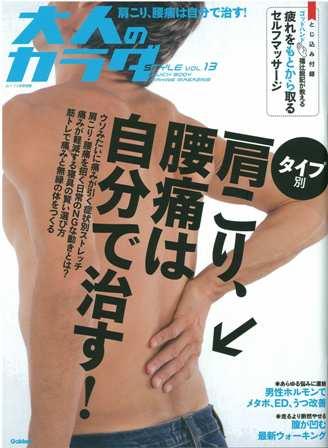 大人のカラダスタイル(表紙).jpg