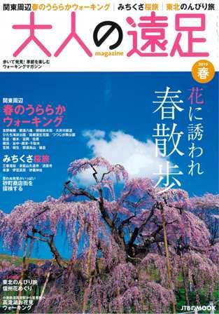 大人の遠足2010春.jpg
