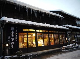 店舗概観 冬web.jpg