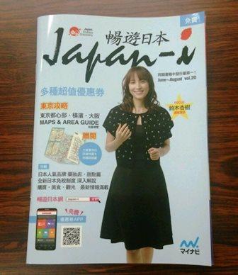 暢遊日本web.jpg class=