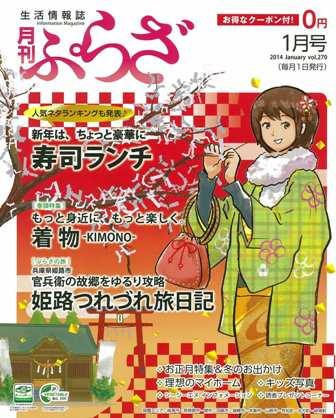 月刊プラザ(表紙).jpg