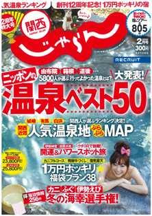 関西じゃらん2009年2月号.jpg