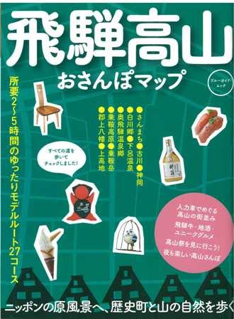 飛騨高山おさんぽマップ(表紙).jpg