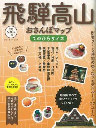 飛騨高山おさんぽmapweb.jpg