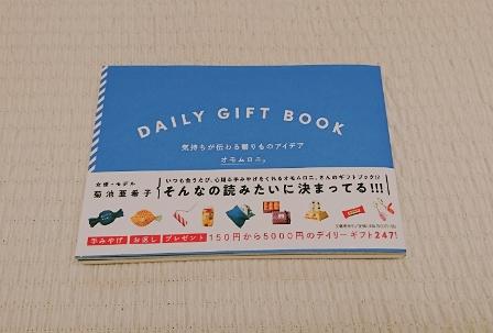 DailyGiftBook.jpg