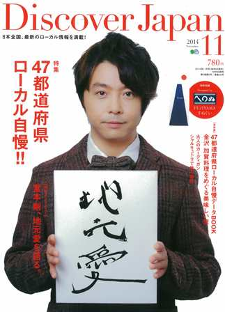 Discover Japan web.jpg