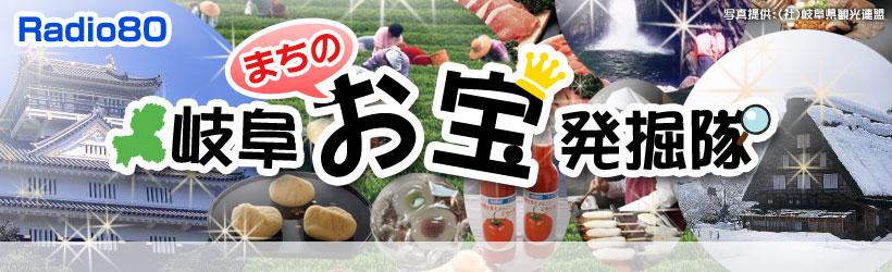 FM80お宝発掘隊.jpg