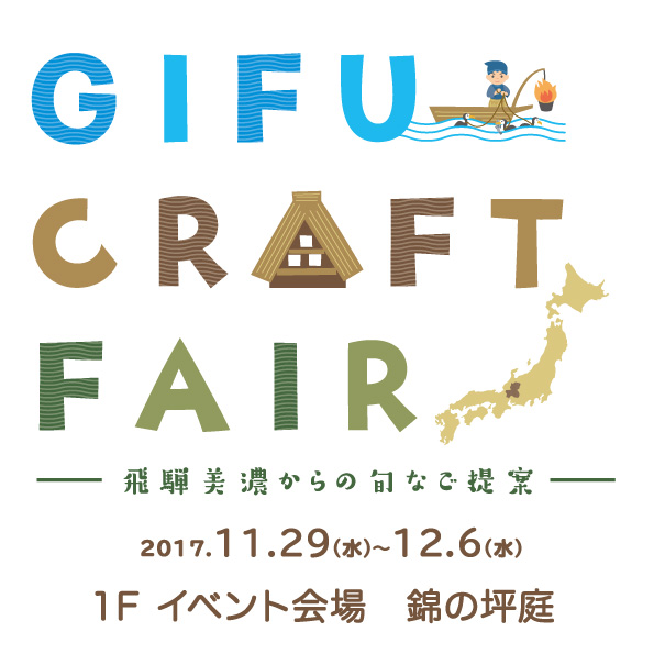 OIOI gifu craft fair.jpg