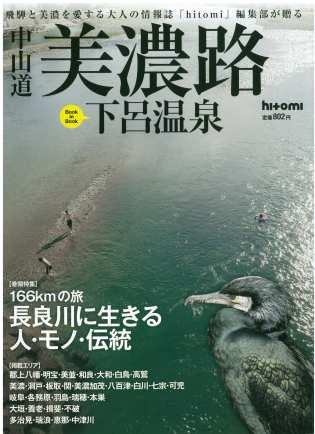 hitomi 中山道美野路下呂温泉(表紙).jpg