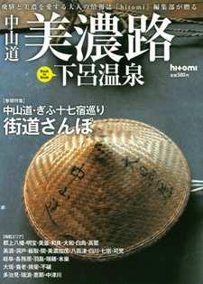hitomi 美野路下呂温泉(表紙).jpg