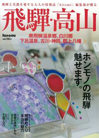 hitomi飛騨高山(表紙).jpg