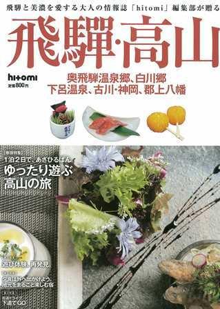 hitomi2015web.jpg class=