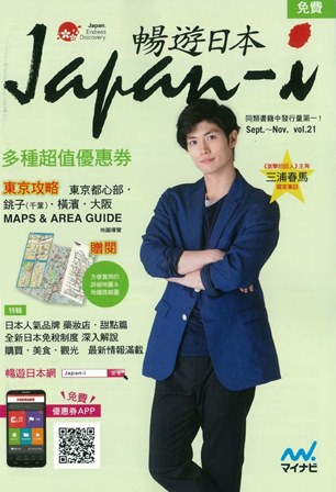 japan-i2015aweb.jpg