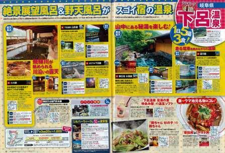 kansai1週刊2.jpg