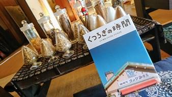 komedacoffee_geroko.jpg