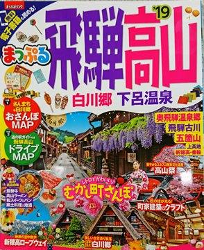 mapple18hida.jpg