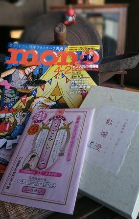 monomagazine_nagomiweb.jpg