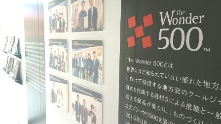 nagomithewonder500web.jpg