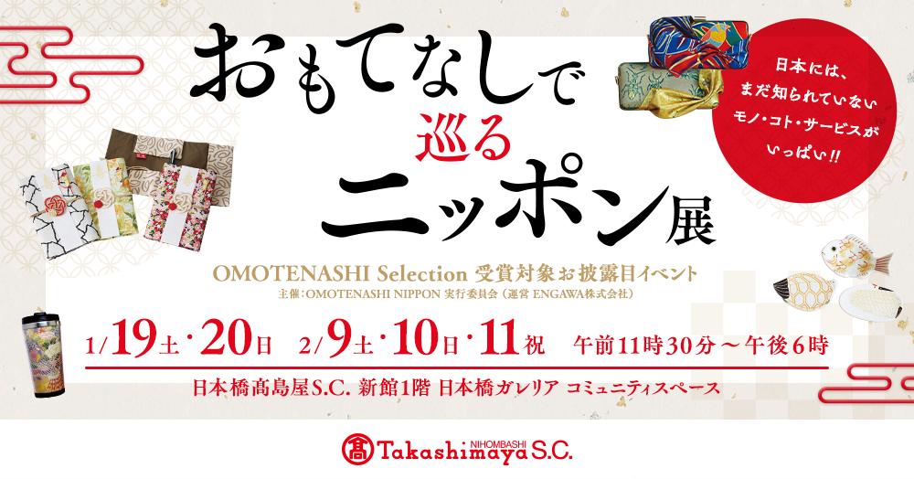 oms_takashimaya_snsbanner_jp2.png