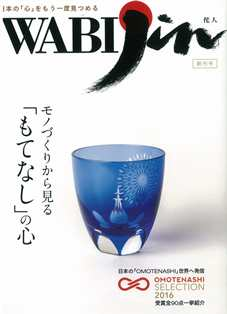 wabijinweb.jpg