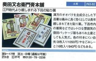 webgaidotora(hidatakayama)2.jpg