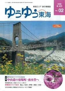 webyuyutoukai.jpg